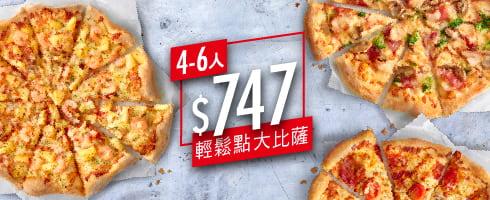 Pizza Hut 必勝客Hot輕鬆分享餐 / $747