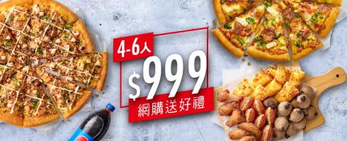Pizza Hut 必勝客Hot拼盤經典餐 / $999