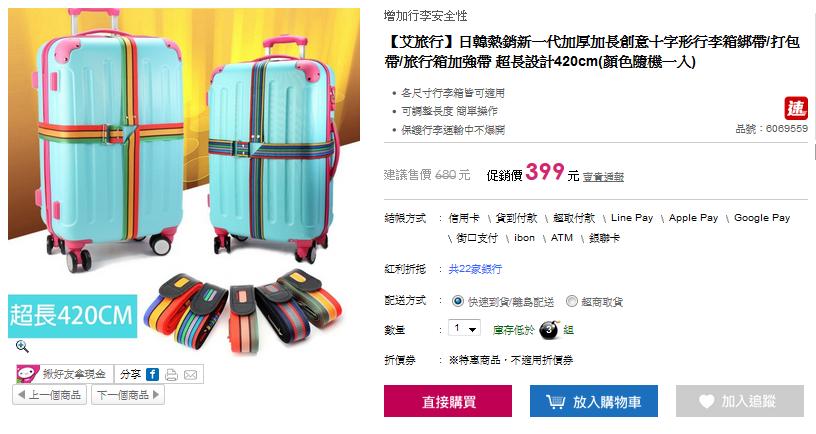 【艾旅行】日韓熱銷新一代加厚加長創意十字形行李箱綁帶/打包帶/旅行箱加強帶 超長設計420cm(顏色隨機一入)