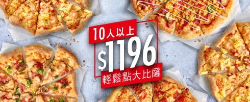 Pizza Hut 必勝客Hot輕鬆比薩餐 / $1196