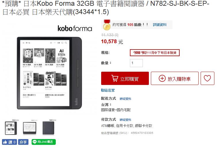 預購日本Kobo Forma 32GB 電子書籍閱讀器 / N782-SJ-BK-S-EP-日本必買 日本樂天代購(34344*1.5)