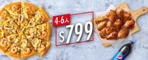 Pizza Hut 必勝客Hot拼盤比薩餐 / $799