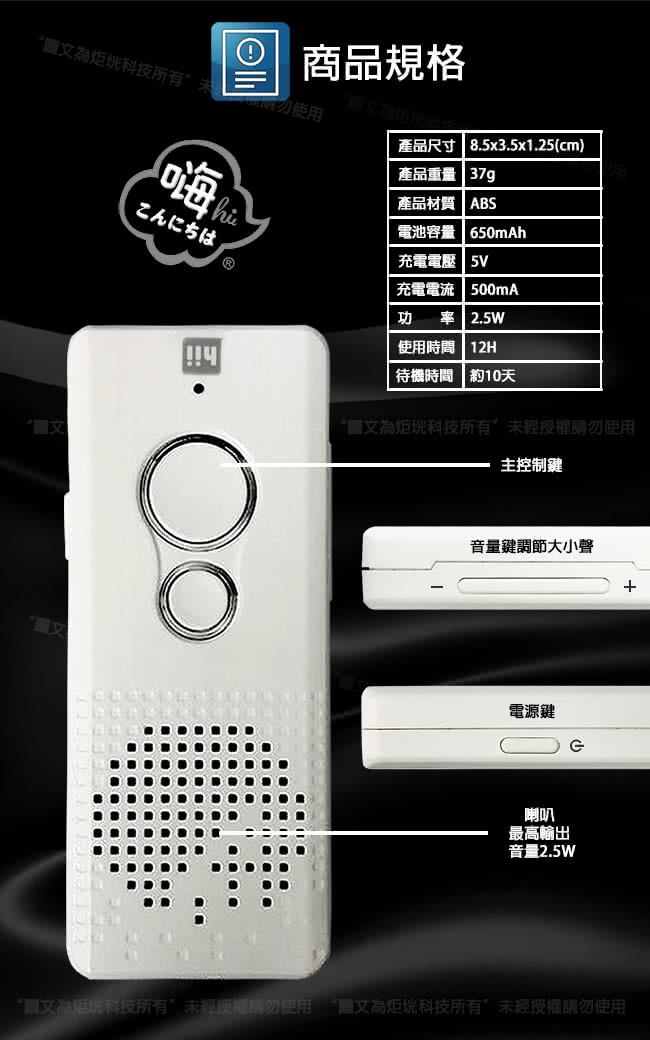hii雙向智能口譯機/翻譯機