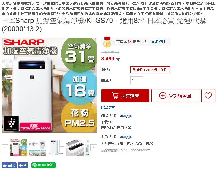 日本Sharp 加濕空氣清淨機/KI-GS70。適用8坪-日本必買 免運/代購