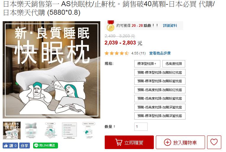日本樂天銷售第一 AS快眠枕/止鼾枕。銷售破40萬顆-日本必買 代購/日本樂天代購 (5880*0.8)