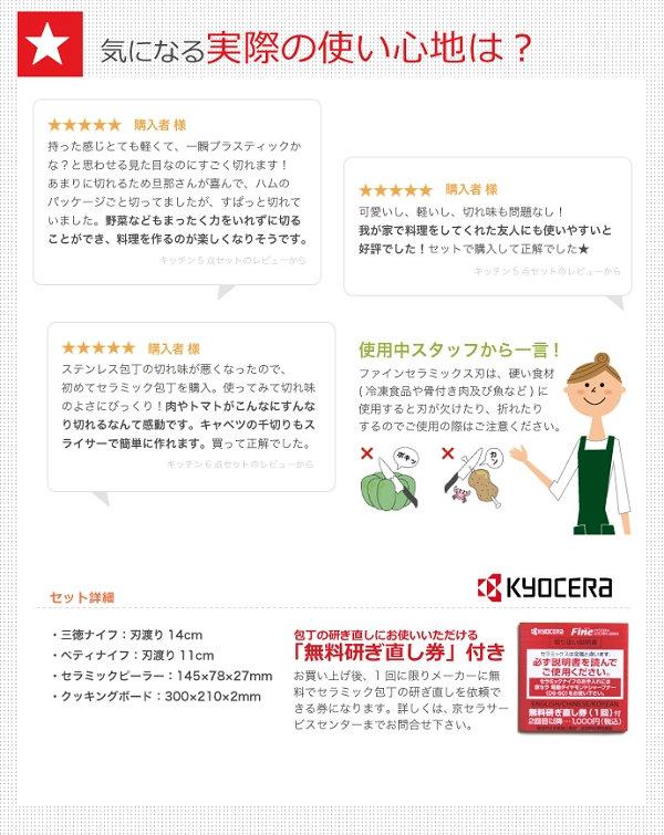 日本製 KYOCERA 京瓷陶瓷刀 4件組/菜刀、水果刀、削皮刀、砧板/GP-402