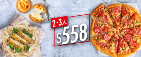Pizza Hut 必勝客Hot任選大比薩餐 / $558
