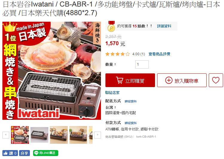 日本岩谷Iwatani / CB-ABR-1 /多功能烤盤/卡式爐/瓦斯爐/烤肉爐