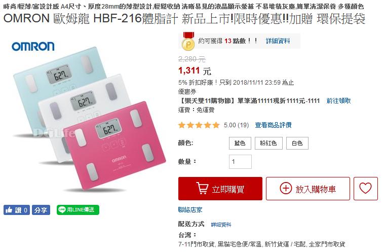 OMRON 歐姆龍 HBF-216體脂計 新品上市!限時優惠!!加贈 環保提袋