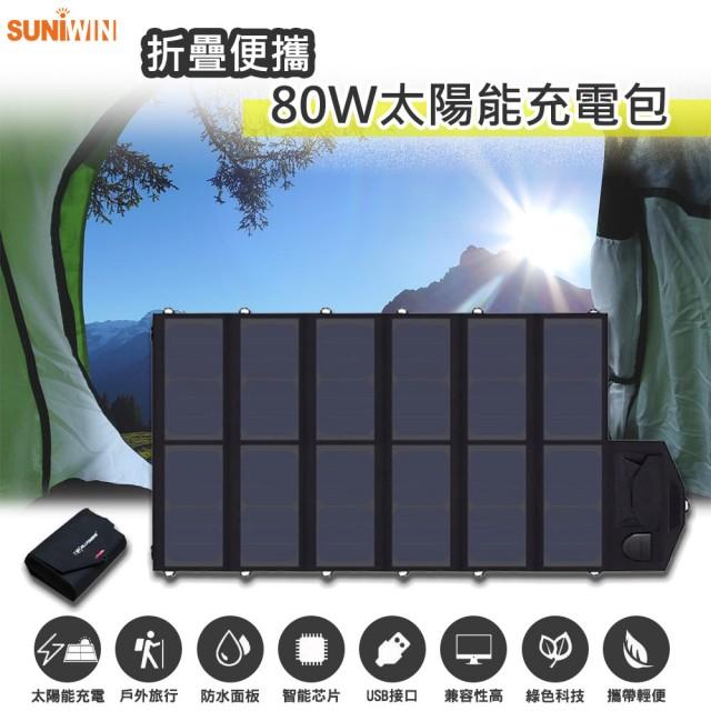 【Suniwin】戶外折疊攜帶方便80W太陽能充電包/太陽能行動電源