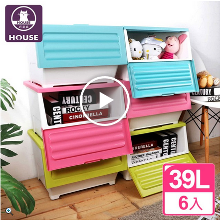 【HOUSE】下掀式可堆疊整理箱(39L-6入【台灣製造】)