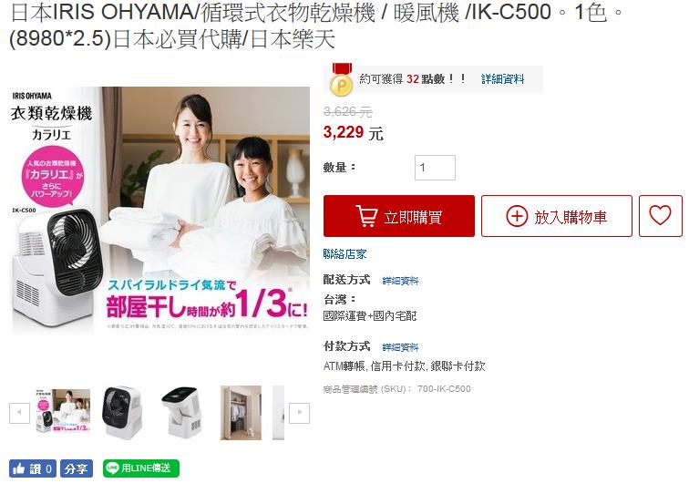 日本IRIS OHYAMA/循環式衣物乾燥機 / 暖風機 /IK-C500。1色。(8980*2.5)日本必買代購/日本樂天