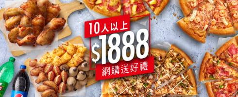 Pizza Hut 必勝客Hot拼盤豪華餐 / $1888