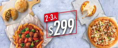 Pizza Hut 必勝客Hot任選雙享餐 / $299