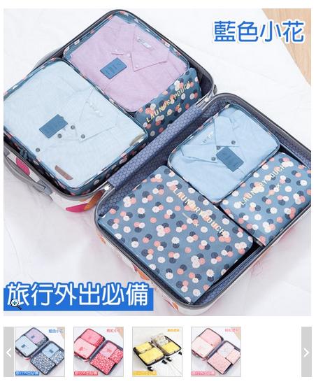 【旅行達人】韓國熱銷新版六件式超輕量防潑水透氣旅行衣物收納袋 收納包 化妝包 盥洗包(四色可選)
