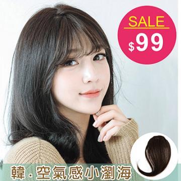 韓系稀疏薄瀏海 空氣感小瀏髮髮片(新版加長)