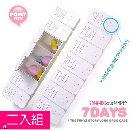 【艾玩客】日韓熱銷一周7天藥盒 點字藥盒 小飾品盒(超值2入)