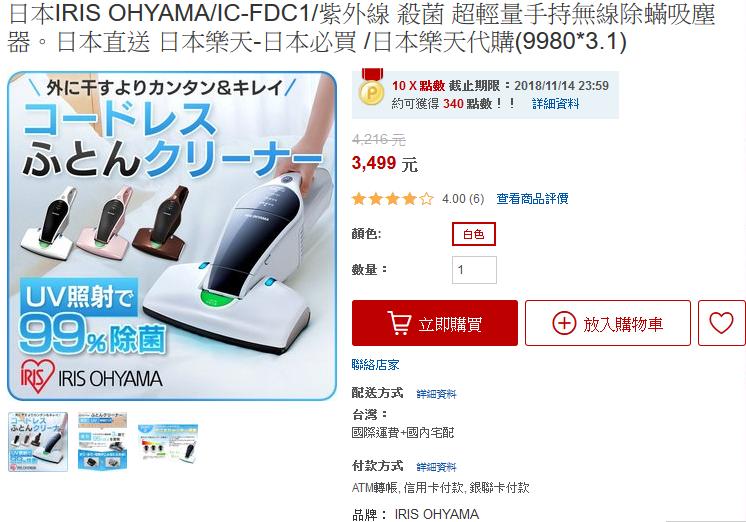 日本IRIS OHYAMA/IC-FDC1/紫外線 殺菌 超輕量手持無線除蟎吸塵器