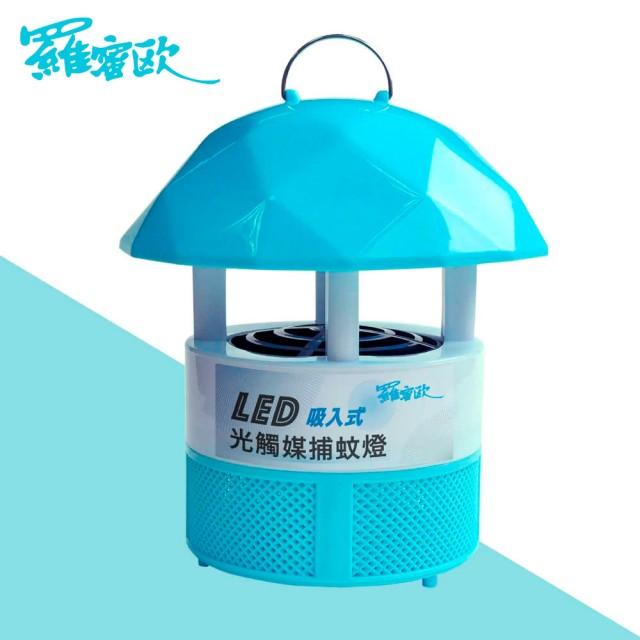 【羅蜜歐】LED光觸媒吸入式捕蚊燈