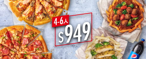 Pizza Hut 必勝客Hot派對雙饗餐 / $949
