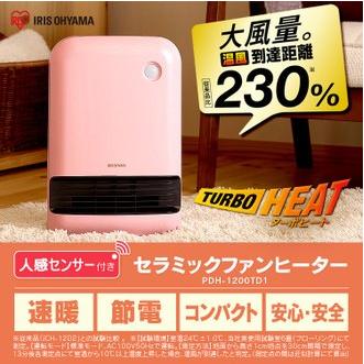IRIS OHYAMA/大風量陶瓷電暖器/PDH-1200TD1。3色。日本必買 免運/代購