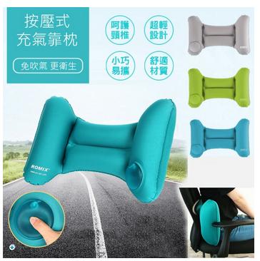 【艾玩客】歐美熱銷長途飛機旅行攜帶式充氣腰靠枕 頭枕 腳枕(露營 旅行 辦公室舒眠神器)