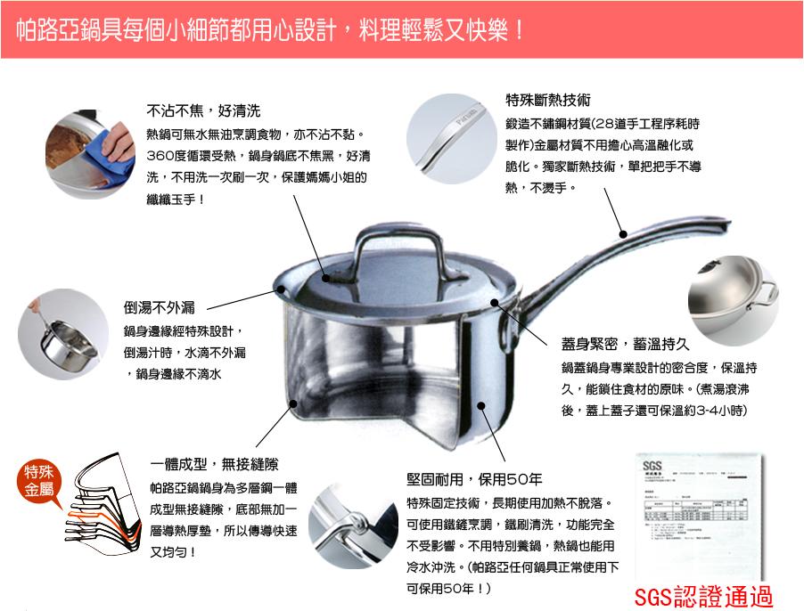 帕路亞鍋具