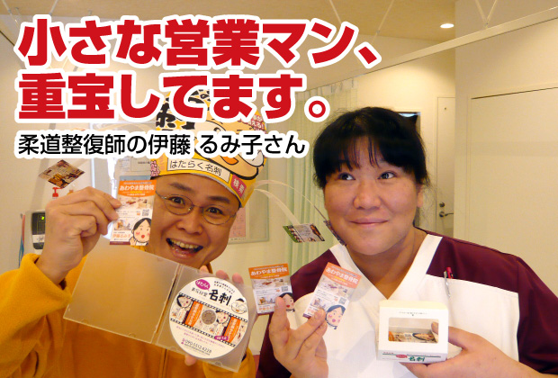 小さな営業マン重宝してます【売れる名刺を作成された女性柔道整復師(新潟市東区)さんのご感想】