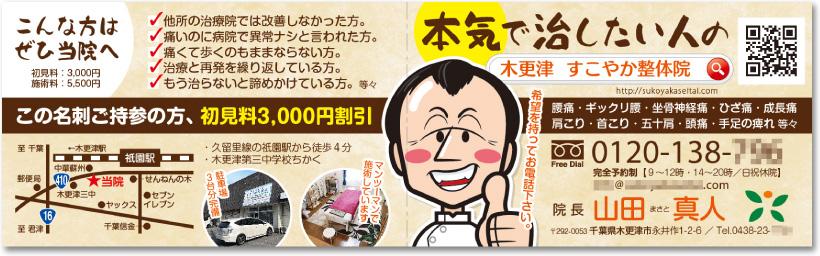 整体院・整体師さんの売れる二つ折り名刺【デザイン見本|表裏面】
