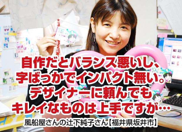 「自作だとバランス悪いし字ばっかでインパクト無い。デザイナーに頼んでもキレイなモノは上手ですが… 」バルーンアーティストさん(福井県坂井市)の売れる名刺作成事例