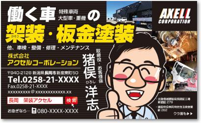 架装屋さんの売れる名刺【デザイン見本|オモテ面】