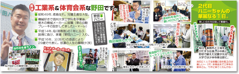 飲料メーカー社長さんの売れる二つ折り名刺【デザイン見本|中面】