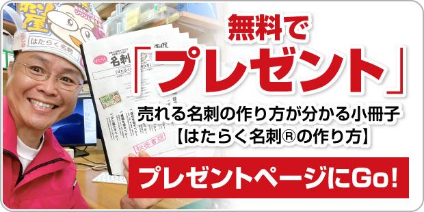 無料小冊子(売れる名刺作成方法 虎の巻)プレゼントページへ