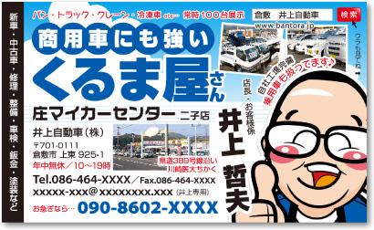 自動車屋さん・くるま屋さんの売れる名刺【デザイン見本|オモテ面】