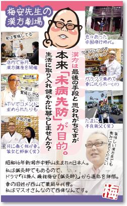 漢方薬局・漢方医さんの売れる名刺【デザイン見本|ウラ面】