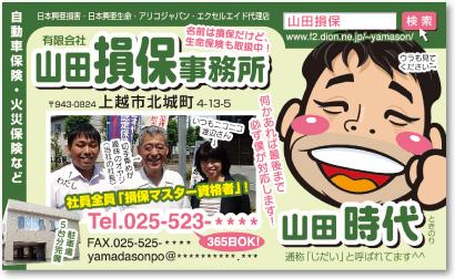 保険屋さんの売れる名刺【デザイン見本|オモテ面】