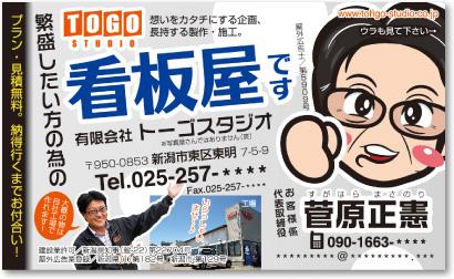 看板屋さんの売れる名刺【デザイン見本|オモテ面】