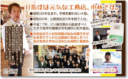 住宅工務店さんの売れる名刺【デザイン見本|ウラ面】