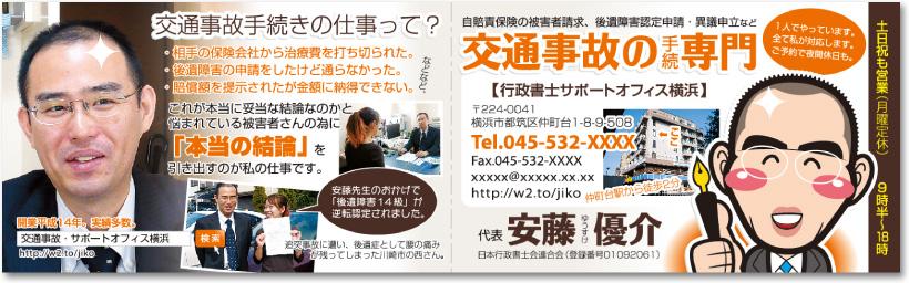 行政書士さんの売れる二つ折り名刺【デザイン見本|表裏面】