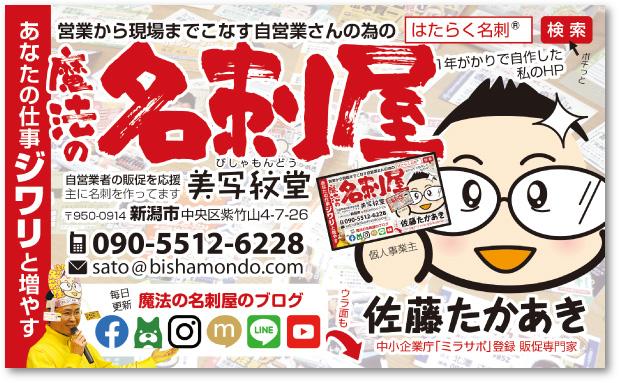 新潟の魔法の名刺屋の「はたらく名刺」オモテ面
