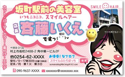 美容室さんの売れる名刺【デザイン見本|オモテ面】