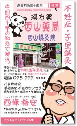 漢方薬局・漢方医さんの売れる名刺【デザイン見本|オモテ面】