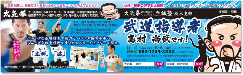 武道指導者さんの売れる二つ折り名刺【デザイン見本|表裏面】