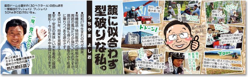 農業生産法人さんの売れる二つ折り名刺【デザイン見本|中面】