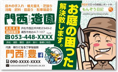お庭屋さん・植木屋さん・庭師さんの売れる名刺【デザイン見本|オモテ面】