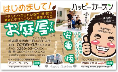 デザインガーデン屋さんの売れる名刺【デザイン見本|オモテ面】