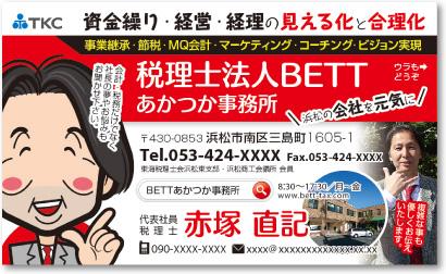 税理士さんの売れる名刺【デザイン見本|オモテ面】