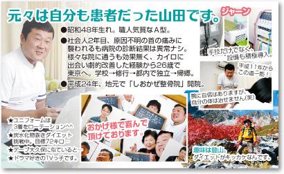 柔道整復師・カイロプラクターさんの売れる名刺【デザイン見本|ウラ面】