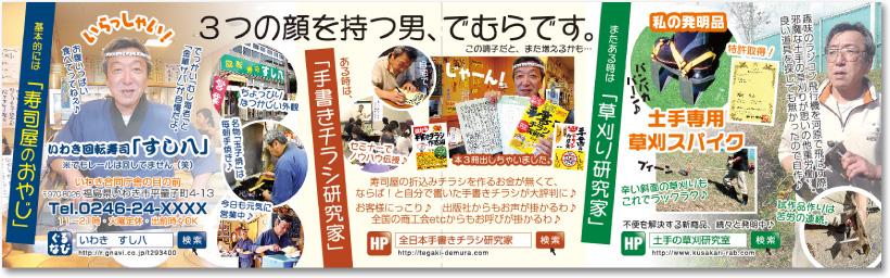 3つの顔を持つ男さんの売れる二つ折り名刺【デザイン見本|中面】
