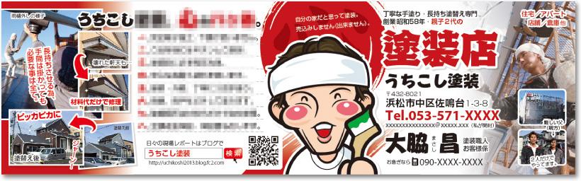 塗装店さんの売れる二つ折り名刺【デザイン見本|表裏面】